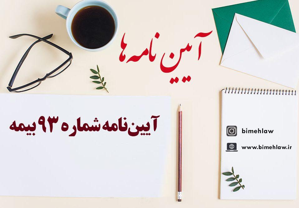 آیین نامه93بیمه
