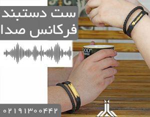 دستبند فرکانس